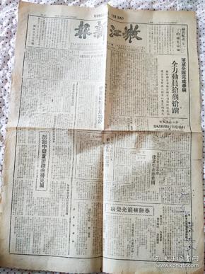 嫩江新报(民国37年6月28日)