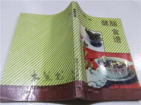 健脑食谱 程尔曼 姜润泉  纺织出版社 1990年6月 32开平装
