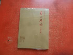 寿山石韵——艺术大展(全新未拆封)