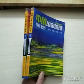 中国国家地理百科全书《7 广东广西 海南 重庆 、9 陕西、甘肃、青海、宁夏 》2本合售