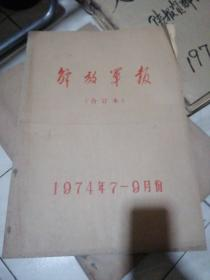 解放军报1974年【7--9月份合订本】
