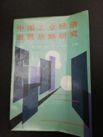 周叔莲 签赠本《中国工业经济发展战略研究》,赠王至元,经济管理出版社1986年10月一版一印