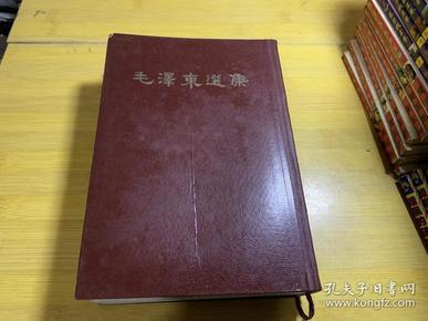 毛泽东选集 精装一卷本(1966一版一印)