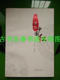 六堡韵  中国红