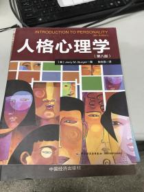 正版现货! 人格心理学(第八版)(万千心理)9787501997473