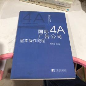 国际4A广告公司基本操作流程