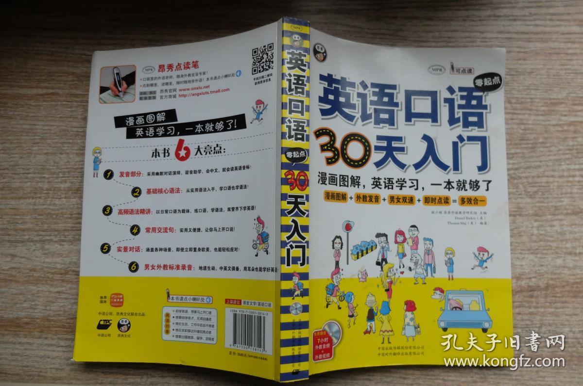 英语口语零米粒30天入门:漫画图解、英语学习漫画起点大图片