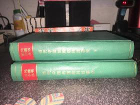 当代中国丛书:当代中国的国防科技事业(上下)