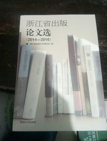 浙江省出版论文选(2014---2016)