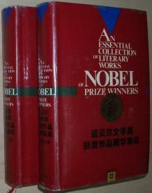 诺贝尔文学奖获奖作品精华集成(A、B册 全) 王国荣 文汇出版社