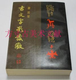 古文字形发微 北京出版社1990年平装1印1000册
