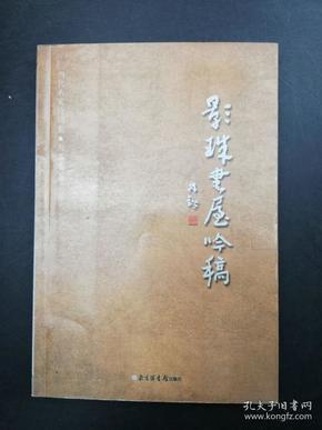周笃文 签赠本《影珠书屋吟稿》,赠志煦,北京图书馆出版社2004年8月一版一印