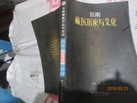云南藏医历史与文化