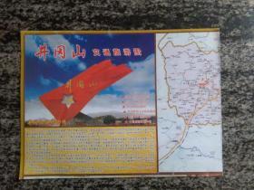 井岗山交通旅游图(2014)