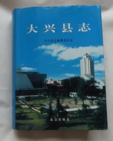 大兴县志-16开精装版 北京出版社 2002版 有大兴县志办公室留念 印章