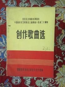 创作歌曲选——纪念毛泽东的光辉著作《在延安文艺座谈会上的讲话》发表三十周年