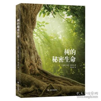 树的秘密生命