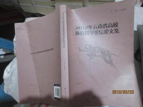 2012年云南省高校体育科学论坛论文集