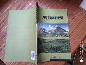 生态学野外实习手册