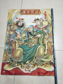 精美绣片,金线锦绣【关圣帝君】刺绣画、织锦刺绣。尺寸看图!
