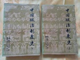 中国政治制度史(上下册)
