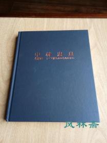 中林忠良铜版画集 创作126件 附年表 出版物等 日本当代艺术大师
