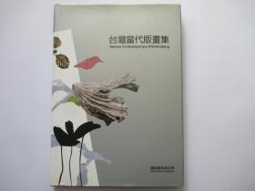 台湾当代版画集