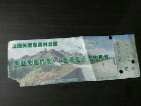 山海关国家森林公园   角山景区门票+小索道往返票代用券