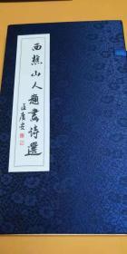 西樵山人题画诗选:第一册