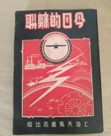 《今日苏联》上海天马书店1937年3月初版   封面漂亮