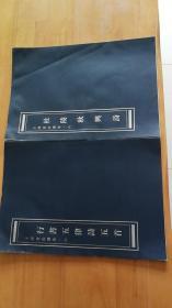 王鐸書法選萃  ( 第六卷、第八卷合售) 8開 冊頁形式