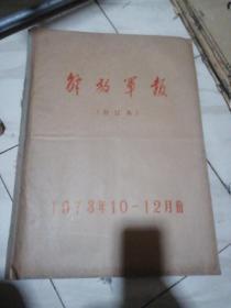 解放军报1973年【10--12月份合订本】