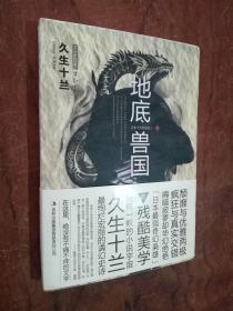 【正版;地底兽国