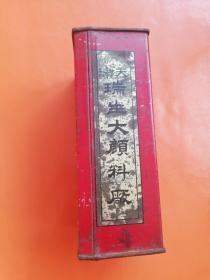 天津瑞生颜料盒(少见,1949年)
