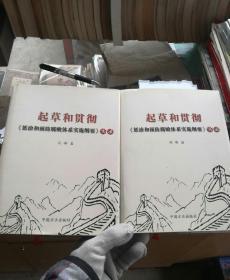起草和贯彻(惩治和预防腐败体系实施纲要)实录上下册精装本(作者签名)