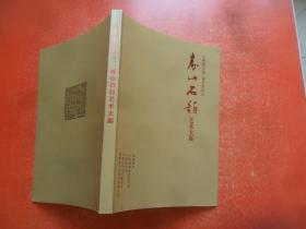 寿山石韵——艺术大展