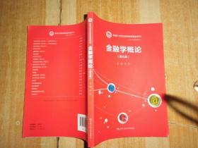 金融学概论(第3版)/21世纪远程教育精品教材·经济与管理系列