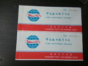 中国西北航空公司(客票及行李票)两个