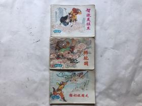 80版《西游记》3册合售 上海人民美术出版社