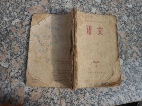 内蒙古自治区中学试用课本;语文第一册