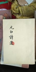 元白诗选 1957年印 私藏品好