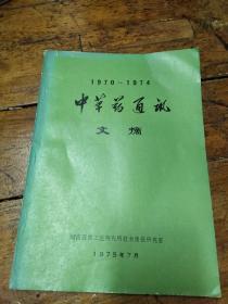 1970――1974中草药通讯文摘