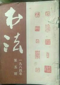 书法1984【第5期】