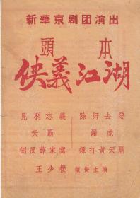 王少樓/李瑞來主演   新華京劇團戲單:《頭本~俠義江湖》【32開 4頁】(1)