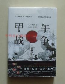 正版 甲午战争:不能遗忘的历史殇思 陈舜臣历史小说 2018年版
