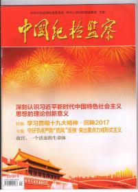 《中国纪检监察》(半月刊)2018年第1期(总第555期)1月4日出版