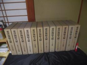 东洋陶磁大観 12册全 讲谈社  限定2000部 包邮