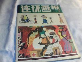 连环画报 1981 1
