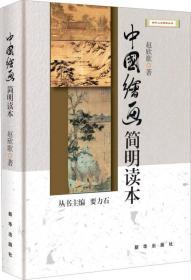 新华人文修养丛书:中国绘画简明读本