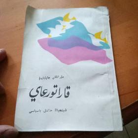 哈拉土尔海(哈萨克文)一一诗集